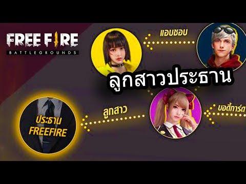 Free Fire ลูกสาวประธานฟีฟายคือใคร?