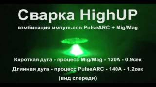 Сварка в комбинации импульсов Merkle HighUP(Короткая дуга - процесс Mig/Mag - 120А - 0.9сек Длинная дуга - процесс PulseARC - 140А - 1.2сек Хорошо иллюстрируется процес..., 2011-09-22T14:57:07.000Z)