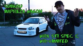Subaru Impreza Wagon построил свой WRX STI SPEC C WR-limited (знакомство, обзор...)