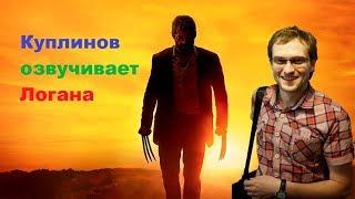 Куплинов озвучивает Логана
