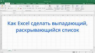 Как в Excel сделать выпадающий, раскрывающийся список