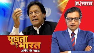 Puchta Hai Bharat में Arnab का सवाल 'पाकिस्तान के लिए अब दुनिया भर के दरवाजे बंद हो चुके हैं'?