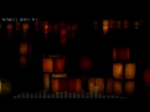 【初音ミク】Transmigration of Souls【オリジナル】 (Reprint)