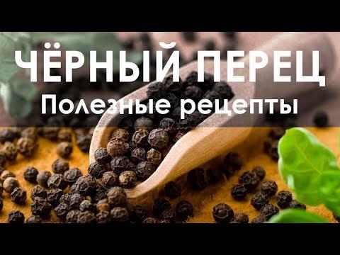 ТОП-5 Незаменимый ЧЁРНЫЙ ПЕРЕЦ для укрепления здоровья! - YouTube