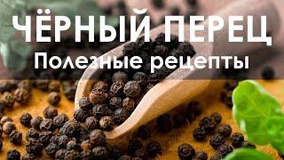 Чёрный перец. Полезные рекомендации