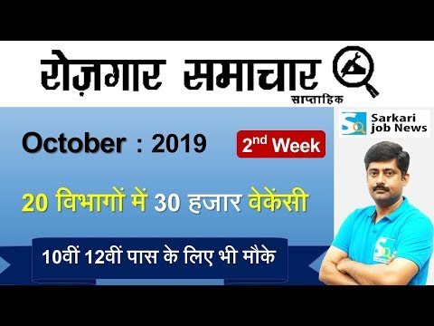 रोजगार समाचार : October 2019 2nd Week : Top 20 Govt Jobs - Employment News | Sarkari Job News