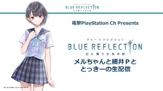 3/30発売のPS4/PS Vita用ヒロイックRPG『BLUE REFLECTION 幻に舞う少女...