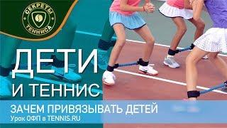Зачем привязывают детей в теннисе