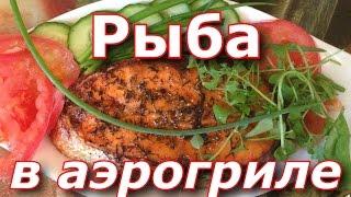 Рыба в аэрогриле. Красная рыба запеченная в аэрогриле. Готовим рыбу легко.