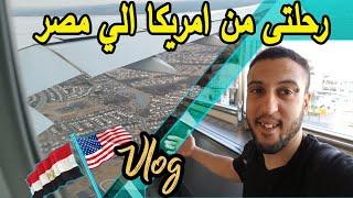 Gambar cover فلوج رحلتى من امريكا إلى مصر