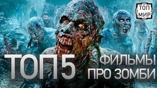 ТОП 5 ФИЛЬМОВ ПРО ЗОМБИ → Лучшие фильмы от ТОПМир
