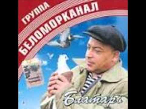 Клип Беломорканал - Комсомольцы