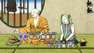 song title: 般若心経ポップ (Pop Heart Sutra) music / lyrics: おにゅ...