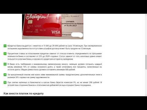 Онлайн заявка на кредит наличными от Банка Пойдем
