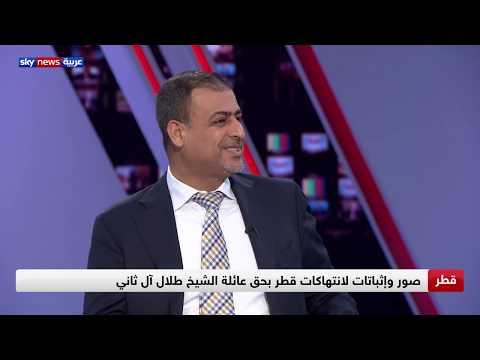 رمضان أبو جزر: أمير قطر يروج لبلده بأنها باحة للحريات بينما أبناء عمه يعانون من الانتهاكات  - نشر قبل 5 ساعة
