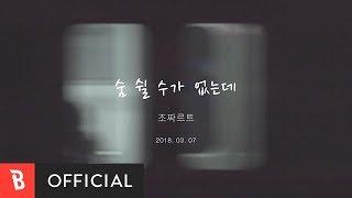[M/V] Zozzart(조짜르트) - Can't Breath(숨 쉴 수가 없는데) (feat. kim minjeong) - Stafaband