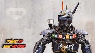 Русский трейлер - Робот по имени Чаппи