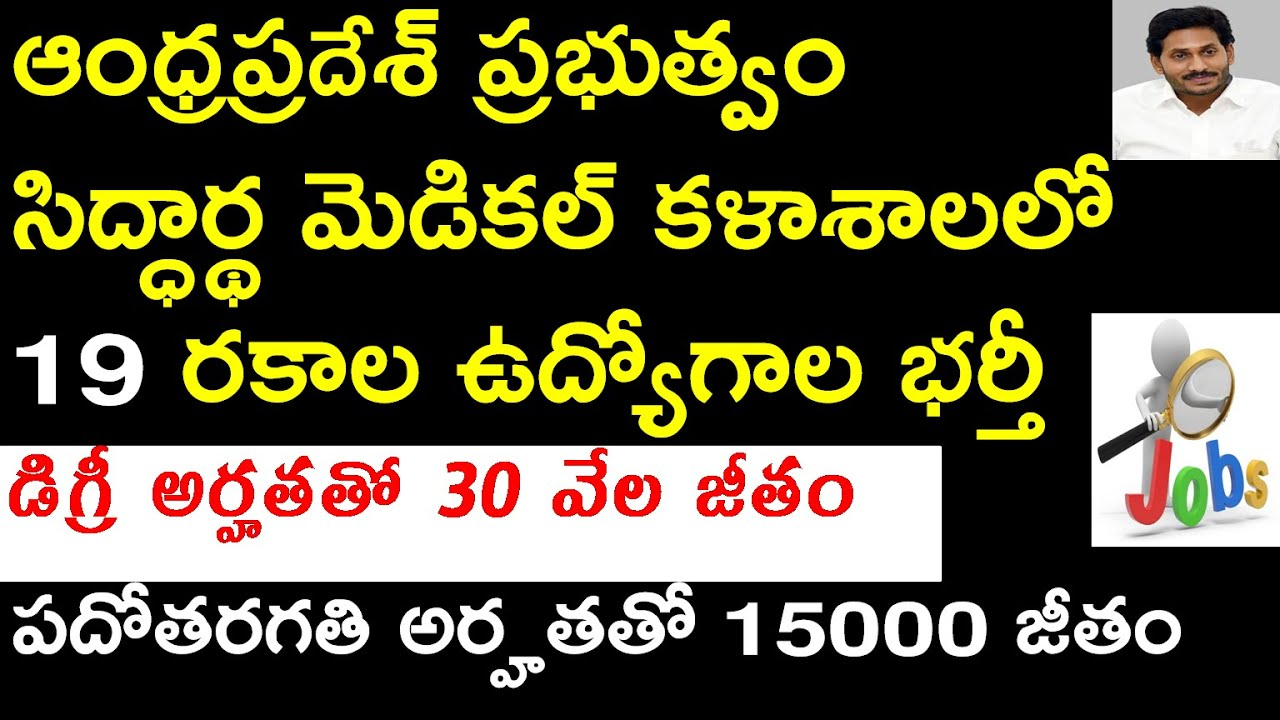 AP GOVT SIDDHARTHA MEDICAL COLLGE JOBS RECRUITMENT 2020| Degree |10th |Junior Assistants|clerk jobs