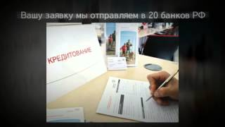 Взять кредит в Нерюнгри - оформление кредита онлайн, заявка на кредит в Нерюнгри(, 2014-02-18T09:50:46.000Z)
