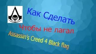 Как убрать Лаги тормоза в игре Assasins Creed 4 Black Flag(, 2016-02-10T13:41:31.000Z)