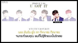 [THAISUB] GOT U (PRODUCE X 101) - U GOT IT