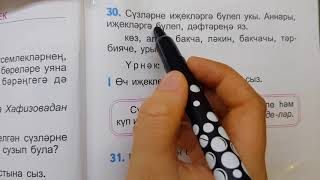 Слово и слог / ТЕМА#5 / учебник тат.яз_1 класс_для татар