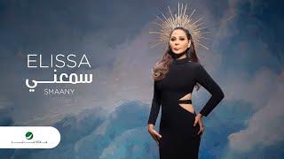Elissa ... Smaany - 2020 | إليسا ... سمعني - بالكلمات