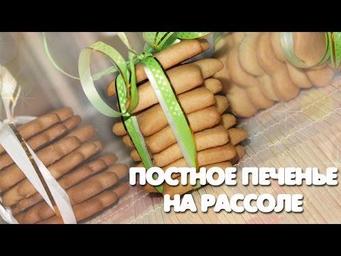 Печенье на рассоле - рецепт с фото