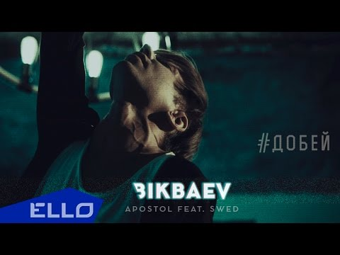 APOSTOL - Добей (ft.Swed)