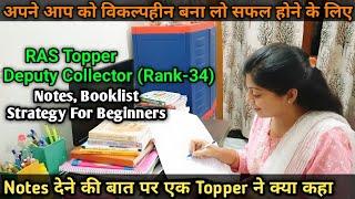 हम लाएंगे आपके लिए Toppers का Notes | RAS Topper (SDM) Notes, Booklist, RAS Strategy For Beginners