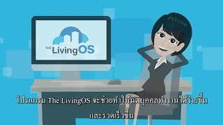 The LivingOS โปรแกรมบริหารงานนิติแบบครบวงจร