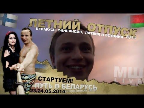 Беларусь / МИНСК / Часть 1 / ЗАГРАНИЦА на АВТО