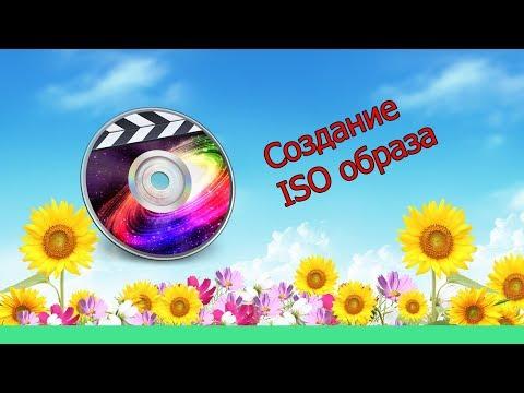 Как снять Iso - образ с флэшки или диска с помощью UltraISO