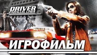 Driver: Parallel Lines ИгроФильм (Game Movie)