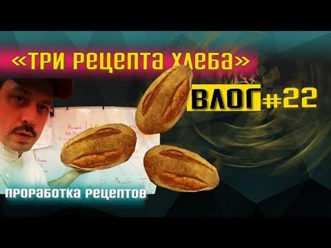 Три рецепта хлеба. Спельтовый, Дурум (твердый сорт), Ячменный.