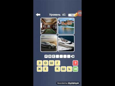 Guess the word_4 pics 1 word. Угадай слово! ~4 картинки 61-70 уровни