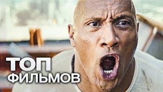 10 ФИЛЬМОВ С УЧАСТИЕМ ДУЭЙНА ДЖОНСОНА. ЧАСТЬ 2!