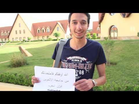 #Lahiwefe9, message de l'université Al Akhawayn