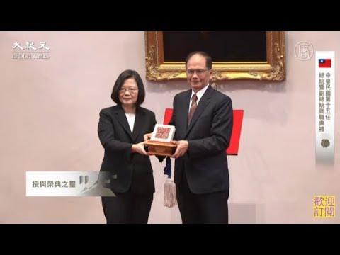 中华民国总统蔡英文就职演说全文(图/视频)