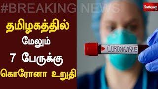 தமிழகத்தில் மேலும் 7 பேருக்கு கொரோனா உறுதி    Covid 19   Tamil Nadu
