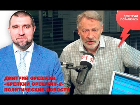 «Потапенко будит!», «Крепкий Орешкин 2» политические новости
