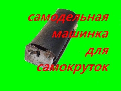 самодельная машинка для самокруток\Homemade machine Cigarette
