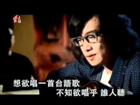 施文彬 & 武雄 - 台語歌