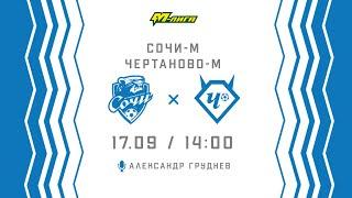 «Сочи-М» - «Чертаново-М». Молодежная Лига. Сезон 202122
