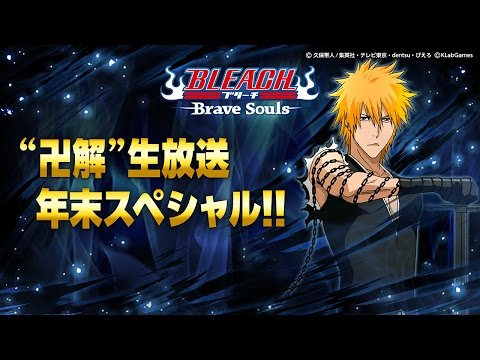 Bleach: Brave Souls - Bankai Live Holiday Special