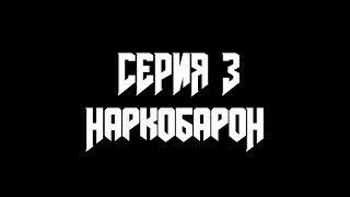 Серия 3 - Наркобарон