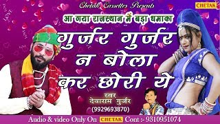 gurjar gurjar na bola kar Chori Re【new Rajasthani song 2018 - गुर्जर गुर्जर न बोल कर छोरी ये !!