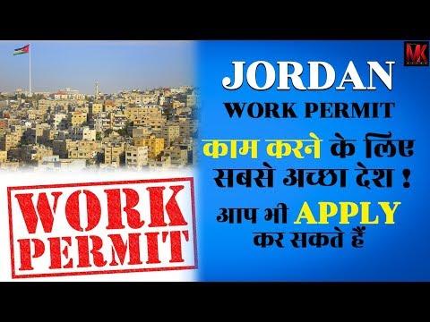 [हिंदी] Jordan: Work Permit | Best Country For Work | MUST WATCH | MK Films