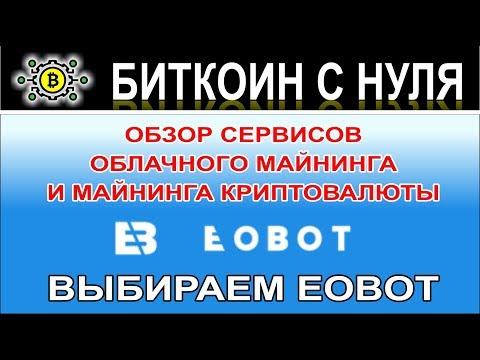 Сервисы облачного майнинга криптовалюты, обзор - работаем только с EOBOT