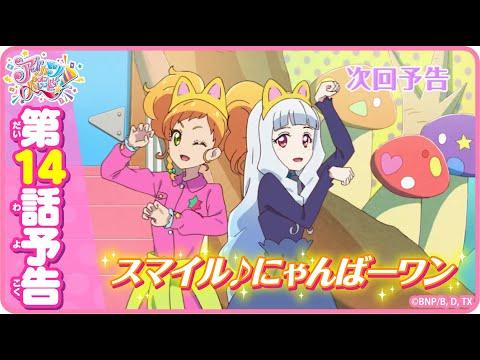 第14話予告映像!TVアニメ「アイカツオンパレード!」